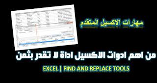 اكسيل   من اهم ادوات الاكسيل اداة لاتقدر بثمن اداة البحث والاستبدال Excel Find And Replace