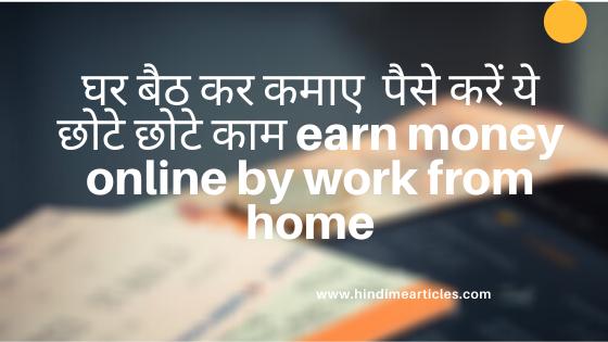 घर बैठ कर कमाए  पैसे करें ये छोटे छोटे काम  earn money online by work from home