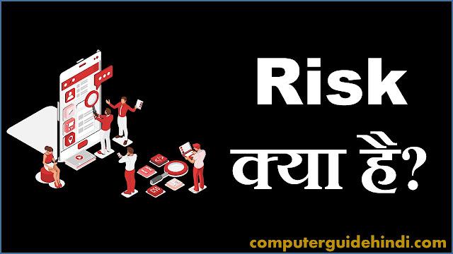 Risk क्या है? - जोखिम क्या है?
