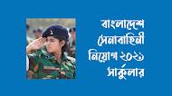 সেনাবাহিনী নিয়োগ ২০২১ সার্কুলার - Army Circular 2021 BD