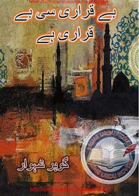 Free download Be qarari si be qarari hai novel by Gohar Shahwar pdf