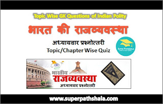 Topic Wise GK Questions of Indian Polity