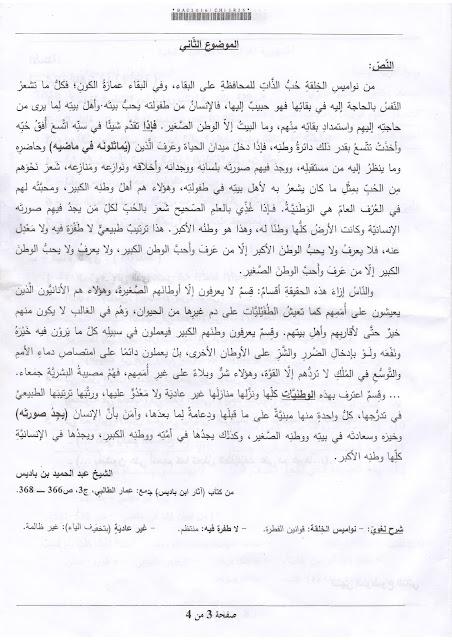 موضوع اللغة العربية الشعب العلمية بكالوريا 2016