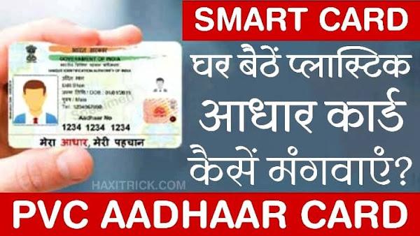 Order Plastic PVC Aadhaar Card