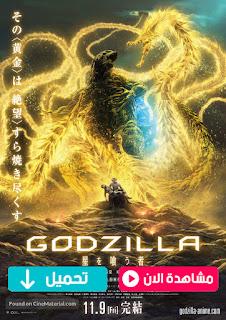 مشاهدة وتحميل فيلم جودزيلا Godzilla The Planet Eater 2018 مترجم عربي
