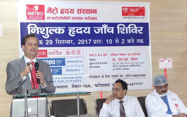 metro-hospital-seminar-world-health-day-faridabad