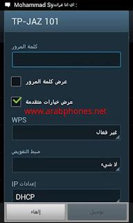 تحميل تطبيق wpspin لاختراق شبكات الواي فاي على اندرويد