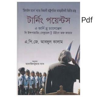 টার্নিং পয়েন্টস — Turning Point A.P.J. Abdul Kalam biography Book in Bengali Pdf Download