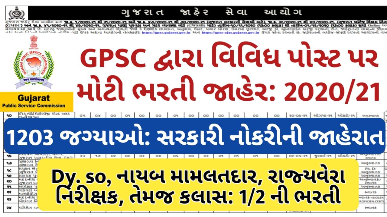 [GPSC Calendar 2021-21] GPSC Advertisement 2020-21 - Calendar, Application,Exam Centres,Posts,Salaries