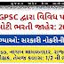 GPSC Calendar 2020-21] GPSC Advertisement 2020-21 - Calendar, Application,Exam Centres,Posts,Salaries