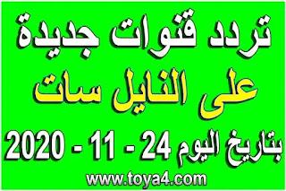 تردد قنوات جديدة على النايل سات بتاريخ اليوم 24 - 11 - 2020