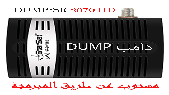 dump SR-2070-HD