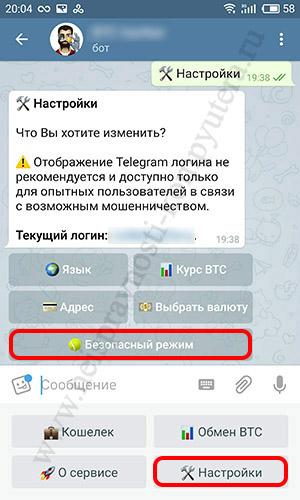 Настройки бота в Телеграм для покупки биткоинов