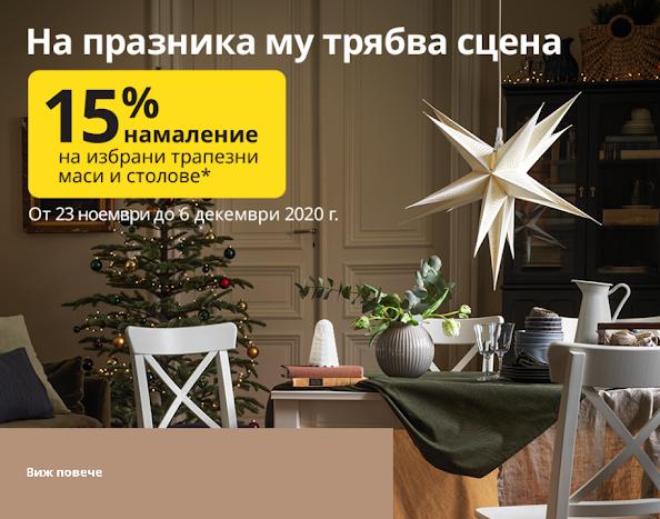 -15% на избрани трапезни маси и столове