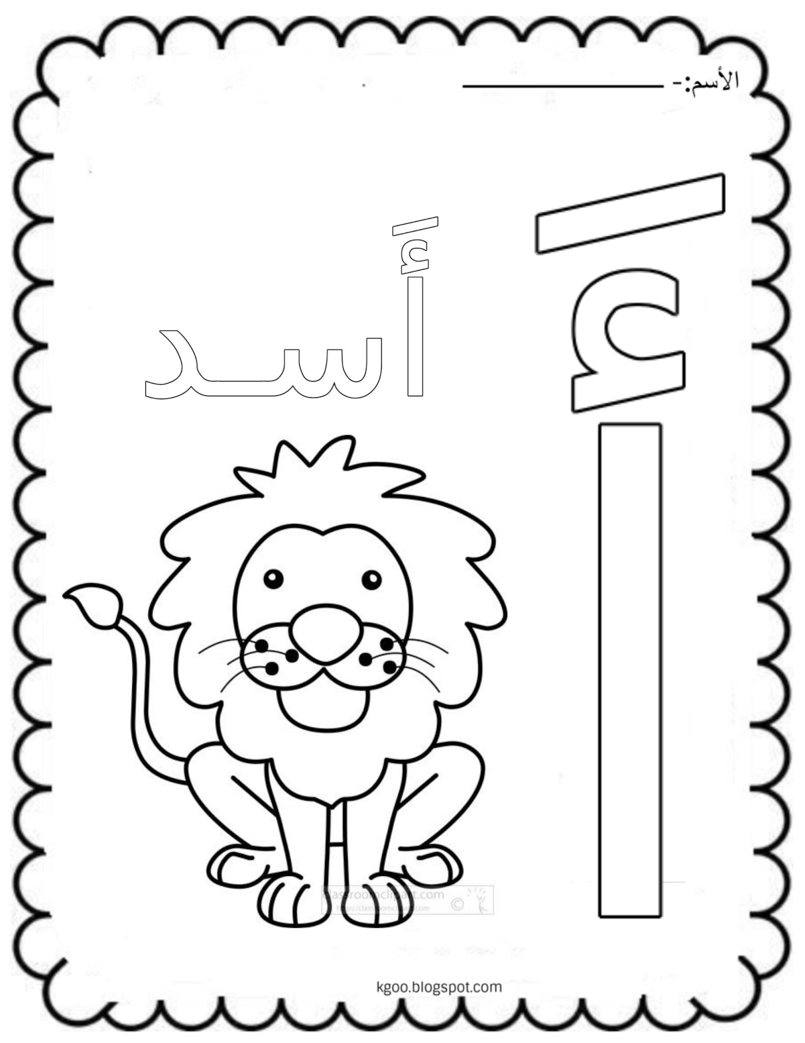 اوراق عمل حرف الألف لرياض الاطفال حروف الهجاء Pdf مميزة