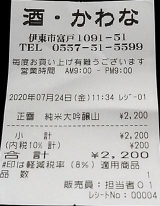 川奈酒販 2020/7/24 のレシート