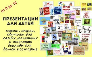 презентации для детей