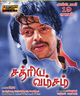 Watch Sathriya vamsam Tamil Movie Online