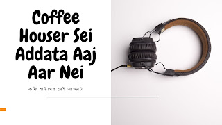 Coffee Houser Sei Addata Aaj Aar Nei