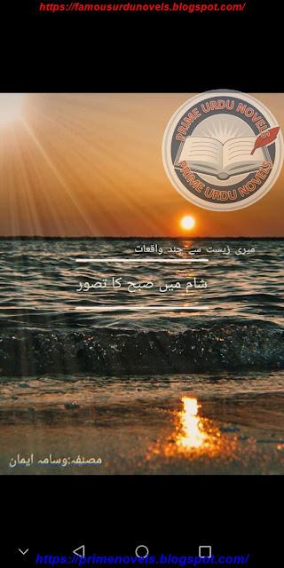 Sham mein subah ka tasawar by Wisama Eiman online reading