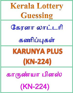 Kerala lottery guessing of KARUNYA PLUS KN-224, KARUNYA PLUS KN-224 lottery prediction, top winning numbers of KARUNYA PLUS KN-224, ABC winning numbers, ABC KARUNYA PLUS KN-224 02-08-2018 ABC winning numbers, Best four winning numbers, KARUNYA PLUS KN-224 six digit winning numbers, kerala lottery result KARUNYA PLUS KN-224, KARUNYA PLUS KN-224 lottery result today, KARUNYA PLUS lottery KN-224, kerala lottery bumper result, kerala lottery result yesterday, kerala lottery result today, kerala online lottery results, kerala lottery draw, kerala lottery results, kerala state lottery today, www.keralalotteries.info KN-224, kerala lottery online purchase KARUNYA PLUS lottery, kerala lottery KARUNYA PLUS online buy, buy kerala lottery online KARUNYA PLUS official, kl result, yesterday lottery results, lotteries results, keralalotteries, kerala lottery, keralalotteryresult, kerala lottery result, kerala lottery result live, kerala lottery today, kerala lottery result today, kerala lottery results today, today kerala lottery result KARUNYA PLUS lottery results, kerala lottery result today KARUNYA PLUS, KARUNYA PLUS lottery result, kerala lottery result KARUNYA PLUS today, kerala lottery KARUNYA PLUS today result, KARUNYA PLUS kerala lottery result, live- KARUNYA PLUS -lottery-result-today, kerala-lottery-results, keralagovernment, kerala lottare, KARUNYA PLUS lottery today result, KARUNYA PLUS lottery results today, kerala lottery result, lottery today, kerala lottery today lottery draw result, result, kerala lottery gov.in, picture, image, images, pics, pictures kerala lottery, today KARUNYA PLUS lottery result, today kerala lottery result KARUNYA PLUS, kerala lottery results today KARUNYA PLUS, KARUNYA PLUS lottery today, today lottery result KARUNYA PLUS , KARUNYA PLUS lottery result today, kerala lottery result live,