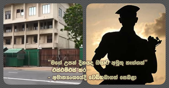 https://www.gossiplankanews.com/2019/08/sms-death-defence-ministry.html