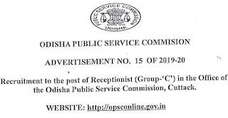 OPSC Receptionist Recruitment 2019-20 – VIVA Voce Previous Papers