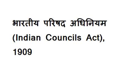 भारतीय परिषद अधिनियम (Indian Councils Act), 1909