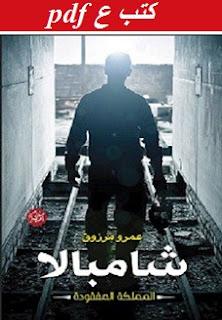 تحميل رواية شامبالا pdf عمرو مرزوق
