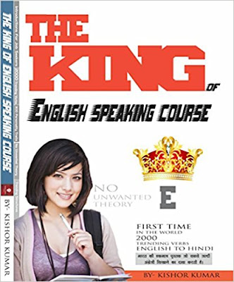 Best Book For English Speaking Course in Hindi. Learn English Speaking Language. इंग्लिश लैंग्वेज की प्रैक्टिस. बेस्ट इंग्लिश स्पीकिंग कोर्स बुक.