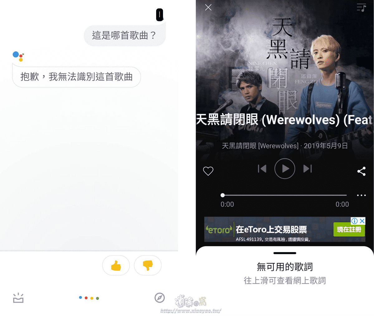 Android 內建音樂辨識(Sound Search)功能