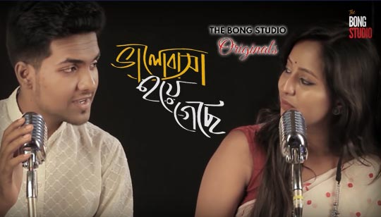 Bhalobasha Hoye Geche Full Lyrics Song (ভালোবাসা হয়ে গেছে) Pijush - Hafiza
