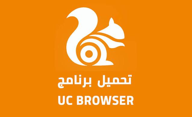 تحميل برنامج uc browser للكمبيوتر 2021