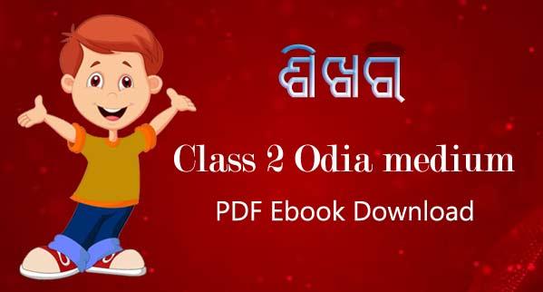 Sikhar 2 Book For Class 2 Odia Medium - Download Odia Book PDF