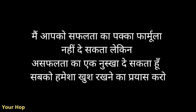 Motivational Quotes on Life in Hindi
