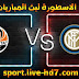 مشاهدة مباراة انتر ميلان وشاختار دونيتسك بث مباشر الاسطورة لبث المباريات بتاريخ 09-12-2020 في دوري أبطال أوروبا