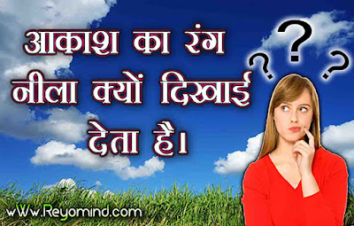 akash nila kiyu hai,Why is the sky blue in hindi