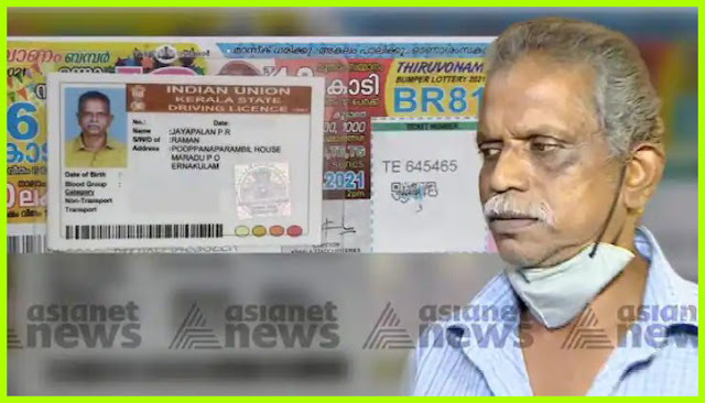 kerala lottery onam bumper winner