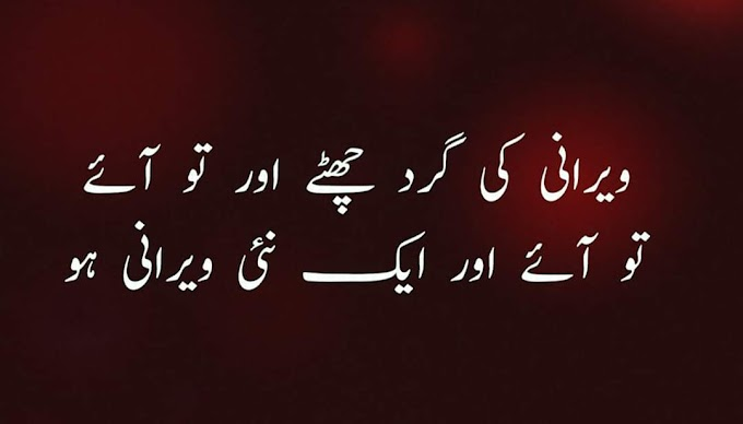 Sad poetry ||sad poetry in urdu||whatsapp status poetry