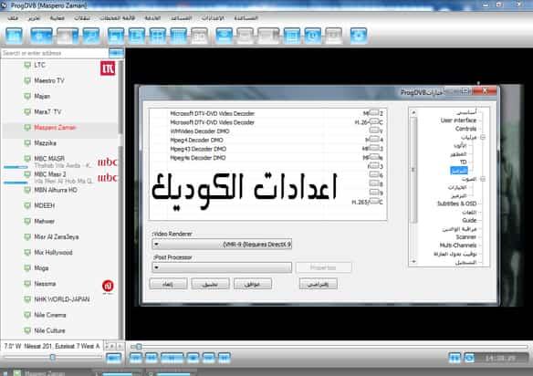 ضبط اعدادات الصوت و الصورة على progdvb