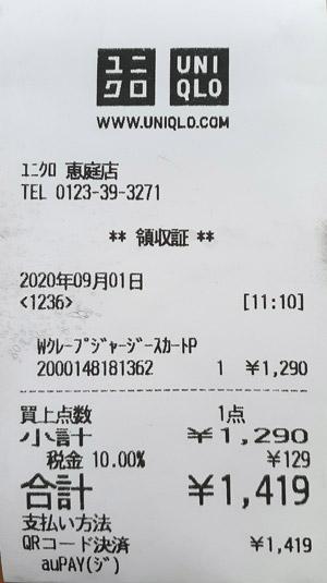ユニクロ 恵庭店 2020/9/1 のレシート