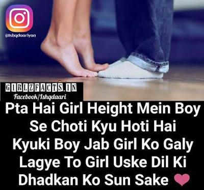 Pta Hai Girl Height Mein Boy Se Choti Kyu Hoti Hai Kyuki Boy Jab Girl Ko Haley Lagaye To Girl Uske Dil Ki Dhadkan Ko Sun Sake