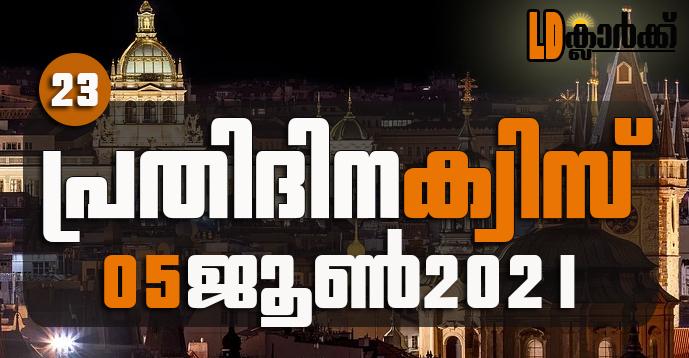 Kerala PSC | 05 Jun 2021 | Online LD Clerk Exam Preparation - Quiz-23