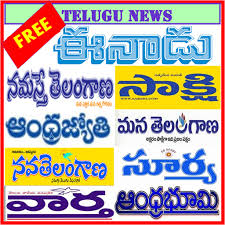 Read News Papers Telugu and English through Online Download PDF /2020/04/Read-News-Papers-Telugu-and-English-through-Online-Download-PDF.html