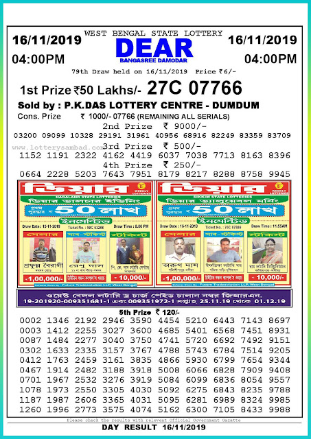 Sambad lottery 16-11-2019 West Bengal State Lottery Result 04.00 PM-lotterysambadresults.com