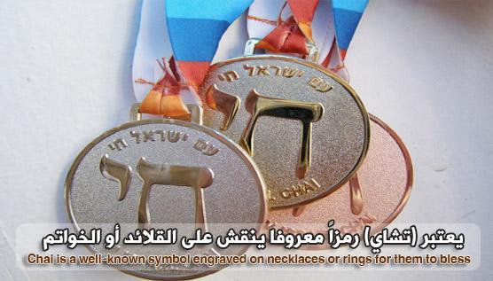 ما السر الذي يحمله الرقم 18 عند اليهود