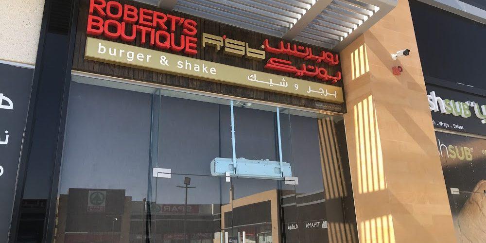 أسعار منيو وفروع ورقم مطعم روبرتس بوتيك Robert's Boutique