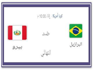 مشاهدة مباراة الأرجنتين وتشيلي بث مباشرلتحديد المركز الثالث والرابع  كوبا أمريكا 2019