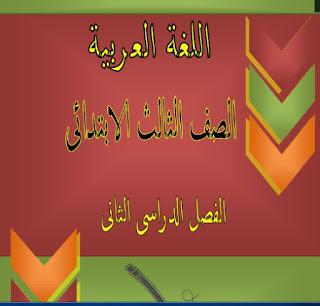 منهج الصف الثالث الابتدائى فى اللغة العربية الفصل الدراسى الثانى 2020