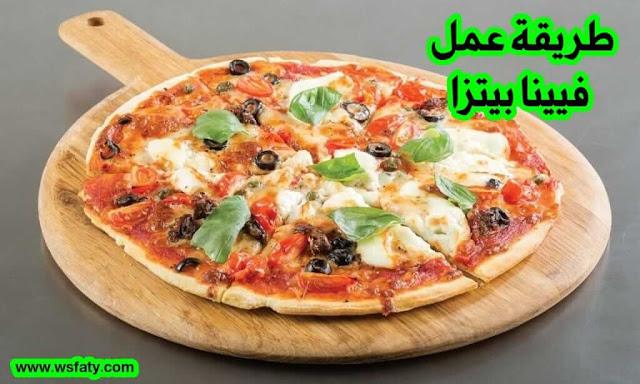 طريقة عمل فينا بيتزا